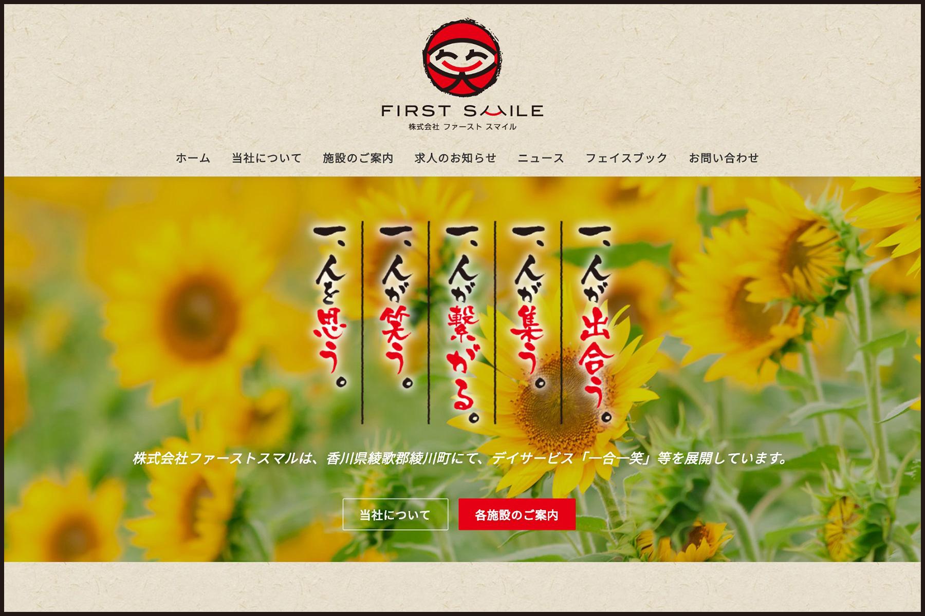 綾川のデイサービス 株式会社ファーストスマイル サイトイメージ