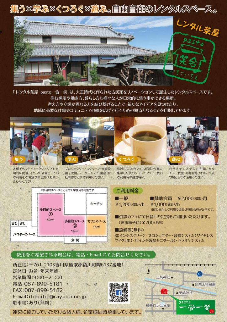 レンタルスペース レンタル茶屋 pasto 一合一笑 - 綾川 - フライヤー